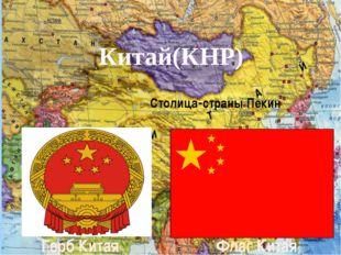 Столица-страны Пекин Китай(КНР) Герб Китая Флаг Китая