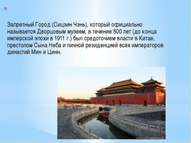 Запретный Город (Сицзин Чэнь), который официально называется Дворцовым музее...