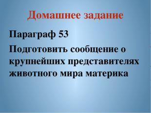 Домашнее задание Параграф 53 Подготовить сообщение о крупнейших представителя