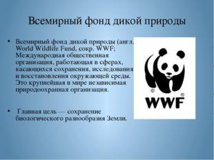 Всемирный фонд дикой природы Всемирный фонд дикой природы (англ. World Wildli