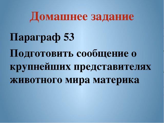 Домашнее задание Параграф 53 Подготовить сообщение о крупнейших представителя...