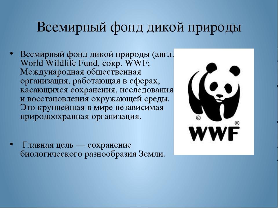 Всемирный фонд дикой природы Всемирный фонд дикой природы (англ. World Wildli...
