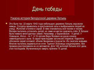 День победы Ужасна история белорусской деревни Хатынь. Это было так: 22 марта