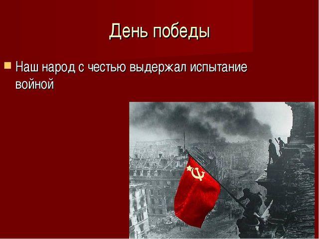 День победы Наш народ с честью выдержал испытание войной