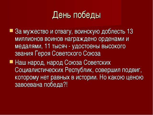 День победы За мужество и отвагу, воинскую доблесть 13 миллионов воинов награ...