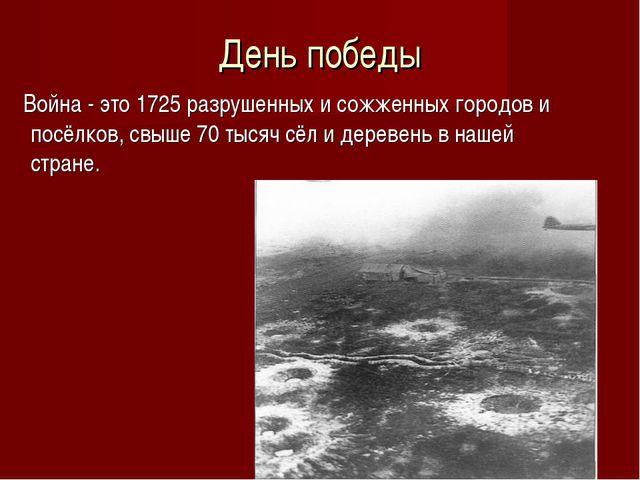 День победы Война - это 1725 разрушенных и сожженных городов и посёлков, свыш...
