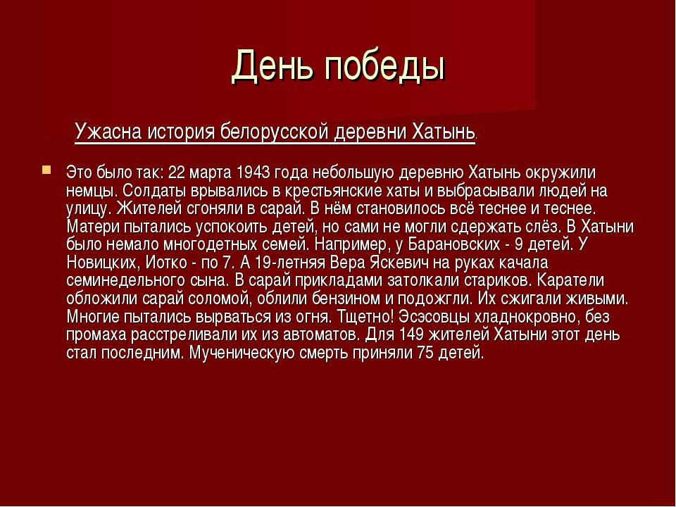 День победы Ужасна история белорусской деревни Хатынь. Это было так: 22 марта...