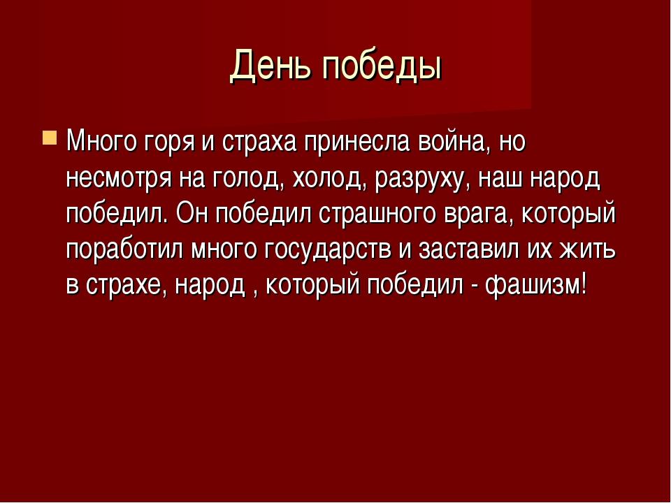 День победы Много горя и страха принесла война, но несмотря на голод, холод,...