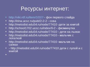 Ресурсы интернет: http://viki.rdf.ru/item/1037/ - фон первого слайда http://i