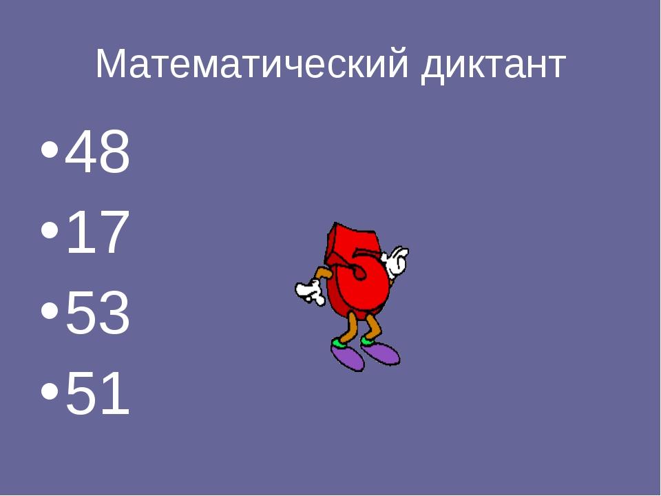 Математический диктант 48 17 53 51