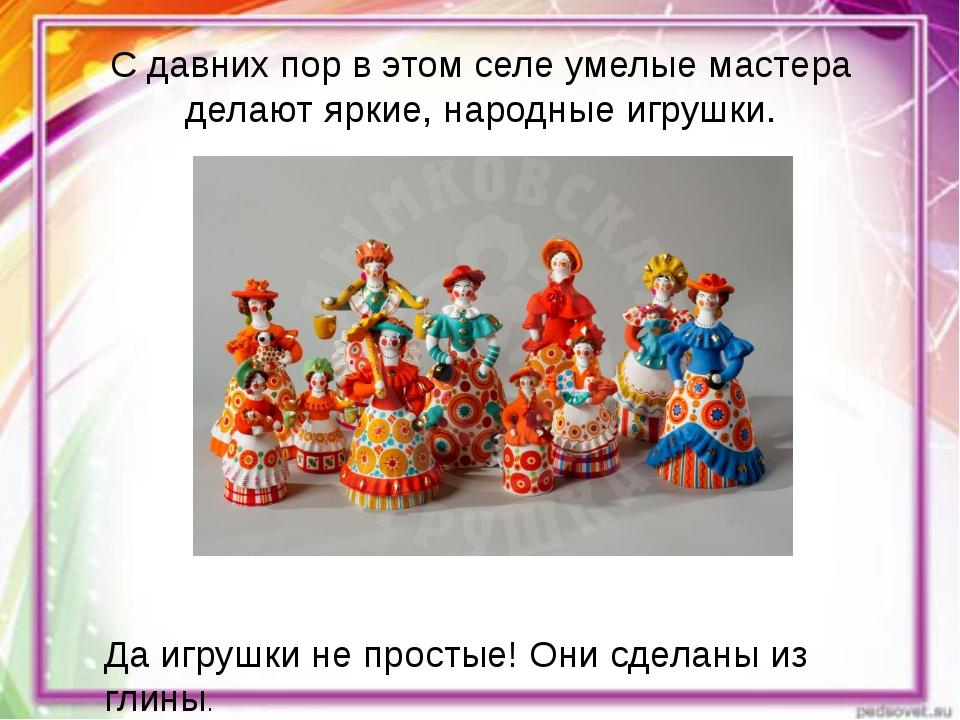 С давних пор в этом селе умелые мастера делают яркие, народные игрушки. Да иг...