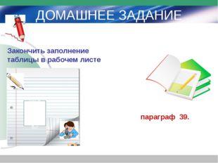 ДОМАШНЕЕ ЗАДАНИЕ Закончить заполнение таблицы в рабочем листе параграф 39. цы