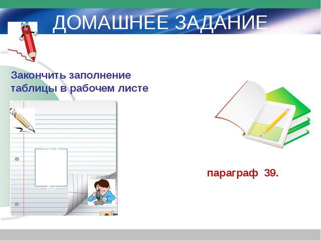 ДОМАШНЕЕ ЗАДАНИЕ Закончить заполнение таблицы в рабочем листе параграф 39. цы...