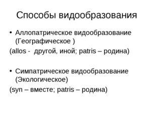 Способы видообразования Аллопатрическое видообразование (Географическое ) (al