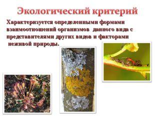 Характеризуется определенными формами взаимоотношений организмов данного вида