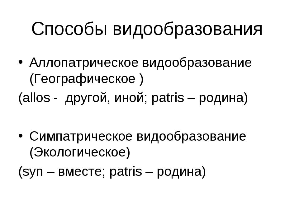 Способы видообразования Аллопатрическое видообразование (Географическое ) (al...