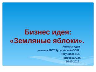 Авторы идеи учителя МОУ Тугутуйской СОШ: Тигунцева В.Г. Тарбеева С.Н. 26.05.