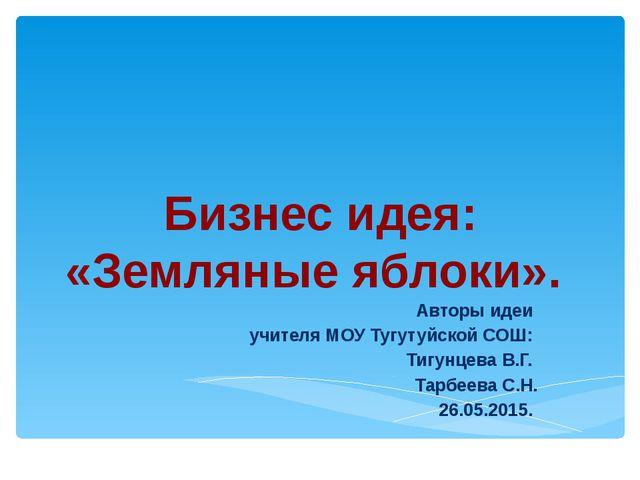 Авторы идеи учителя МОУ Тугутуйской СОШ: Тигунцева В.Г. Тарбеева С.Н. 26.05....
