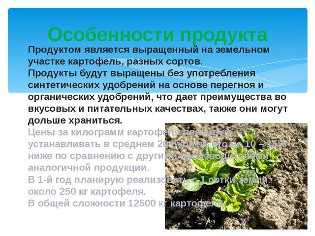 Продуктом является выращенный на земельном участке картофель, разных сортов....