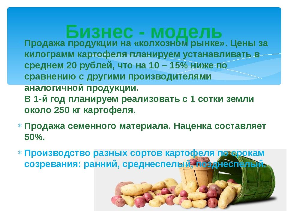 Продажа продукции на «колхозном рынке». Цены за килограмм картофеля планируем...