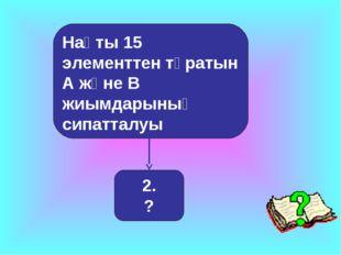 Нақты 15 элементтен тұратын А және В жиымдарының сипатталуы 2. ?