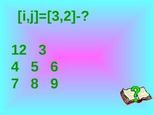 [і,j]=[3,2]-? 2 3 4 5 6 7 8 9