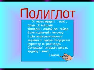 Оқушылардың қазақ, орыс, ағылшын тілдерін қандай деңгейде білетіндіктерін т