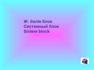 Жүйелік блок Системный блок Sistem block