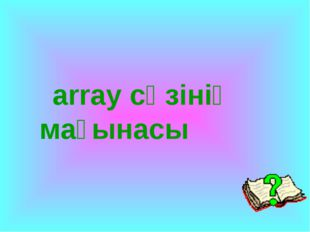 array сөзінің мағынасы