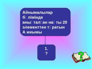 Айнымалылар бөлімінде анықталған нақты 20 элементтен тұратын А жиымы 1. ?