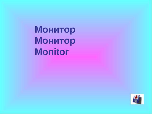 Монитор Монитор Monitor