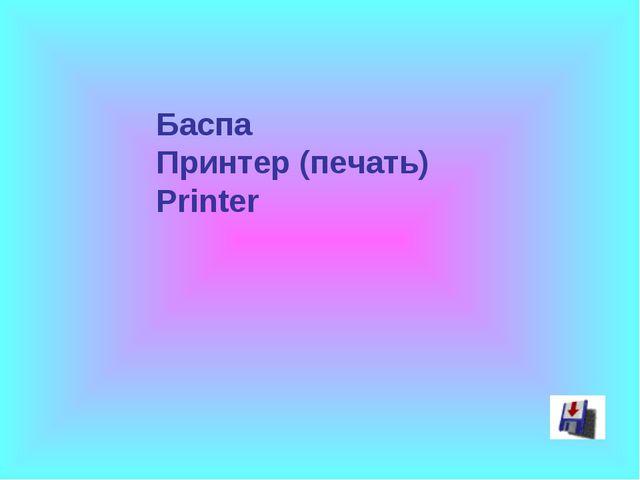 Баспа Принтер (печать) Printer