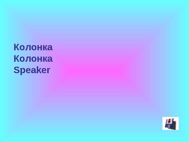 Колонка Колонка Speaker