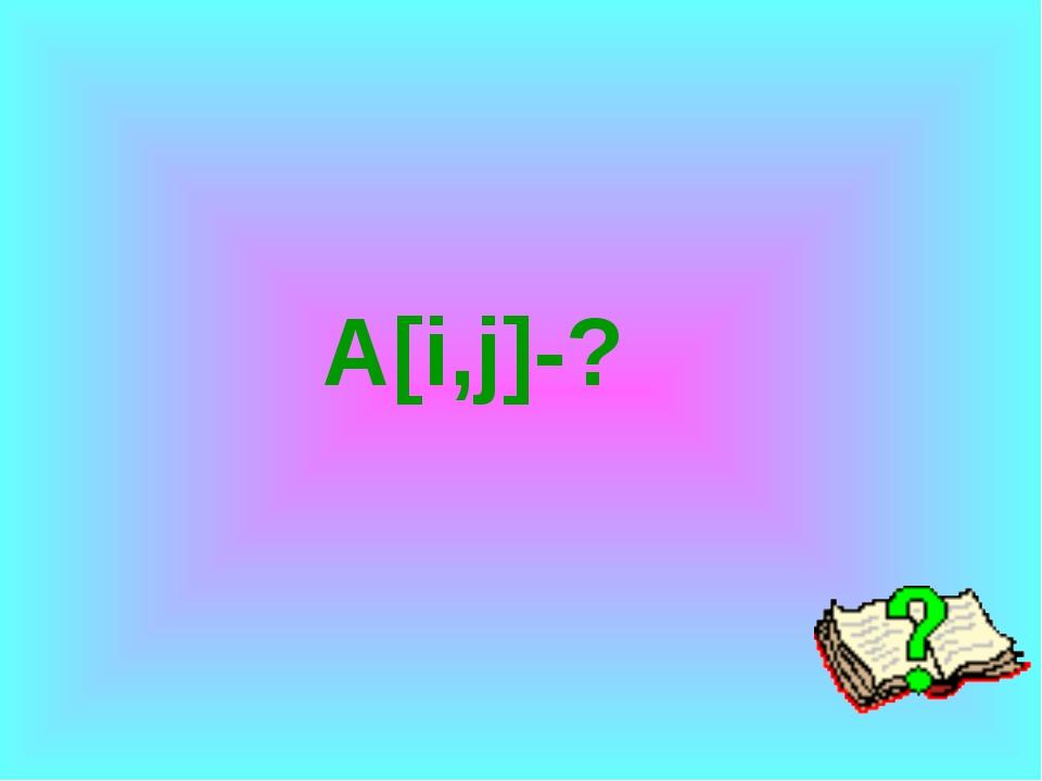 A[і,j]-?