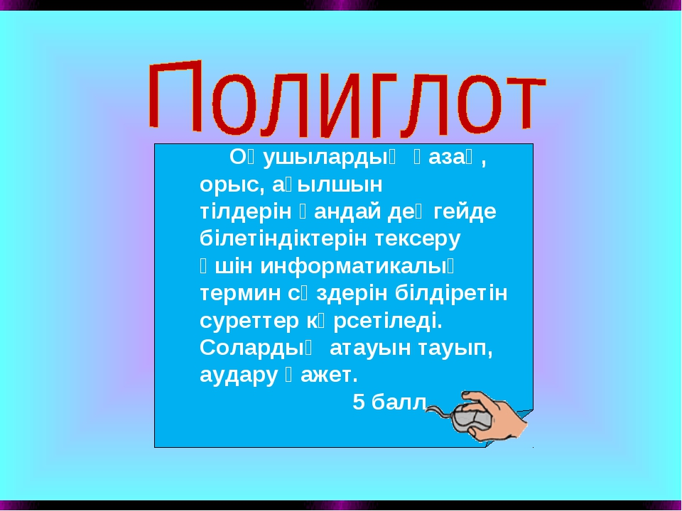 Оқушылардың қазақ, орыс, ағылшын тілдерін қандай деңгейде білетіндіктерін т...