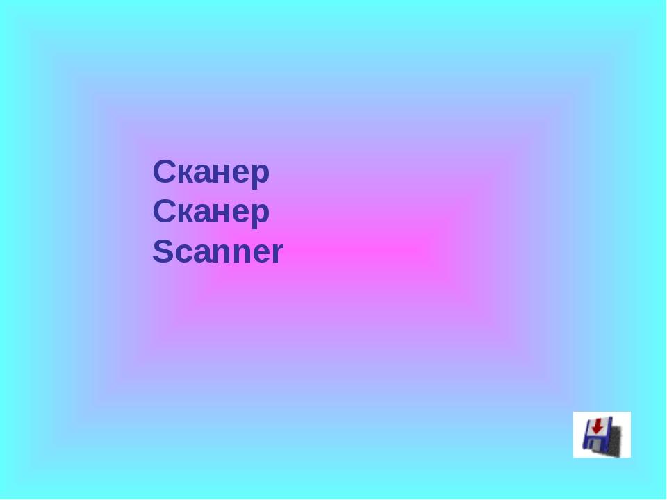 Сканер Сканер Scanner