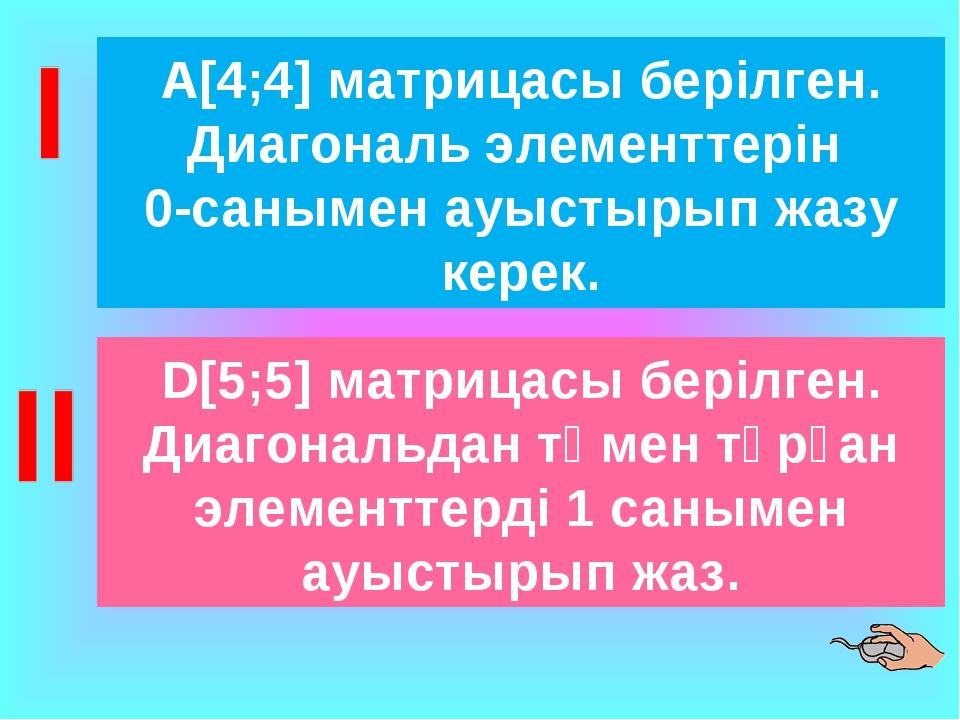 А[4;4] матрицасы берілген. Диагональ элементтерін 0-санымен ауыстырып жазу ке...