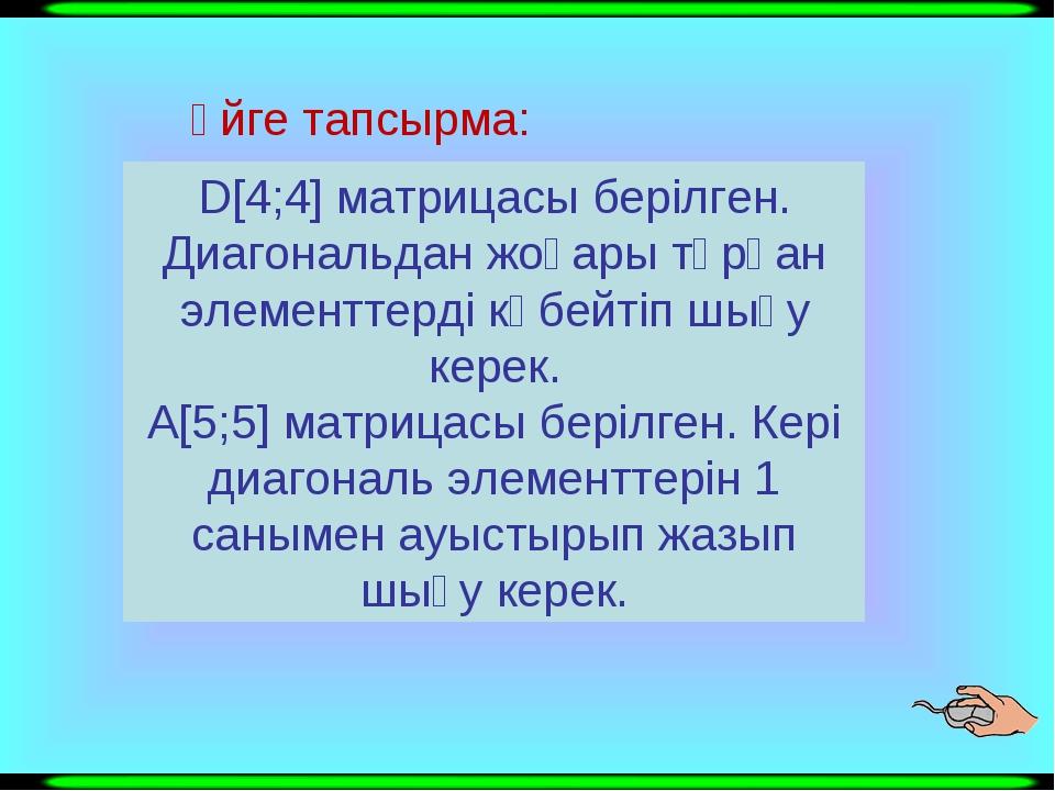 D[4;4] матрицасы берілген. Диагональдан жоғары тұрған элементтерді көбейтіп ш...