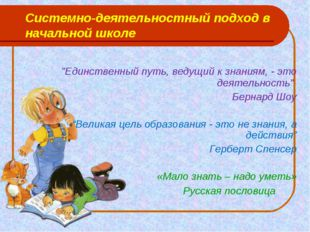 """Системно-деятельностный подход в начальной школе """"Единственный путь, ведущий"""