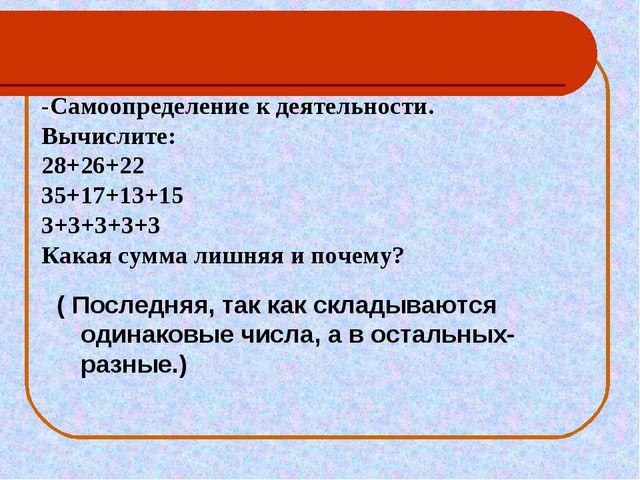 -Самоопределение к деятельности. Вычислите: 28+26+22 35+17+13+15 3+3+3+3+3 К...