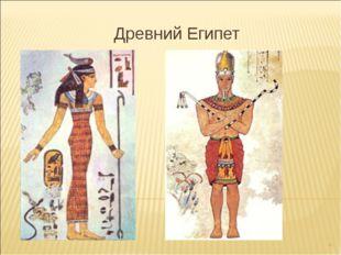 Древний Египет *