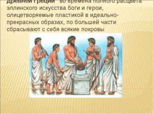 Древней Греции во времена полного расцвета эллинского искусства боги и герои,