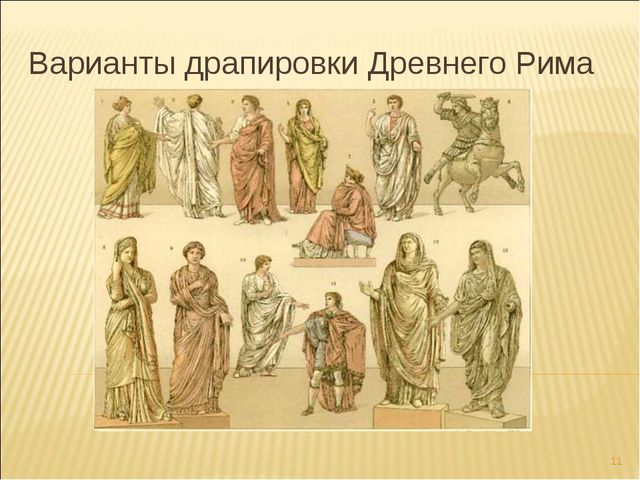 Варианты драпировки Древнего Рима *