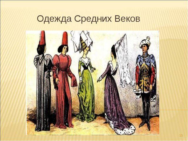 Одежда Средних Веков *