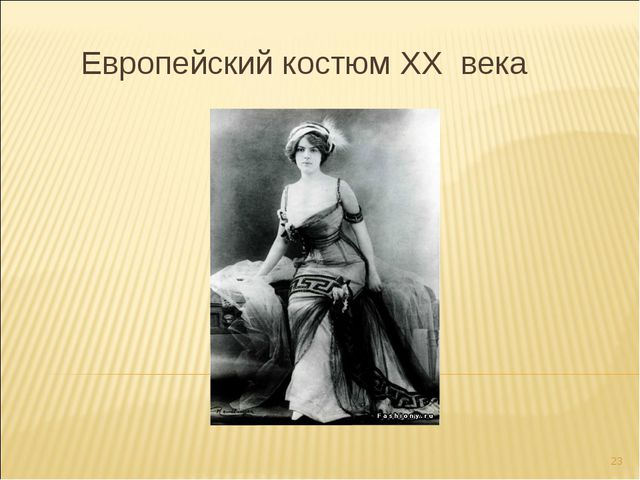 Европейский костюм ХX века *