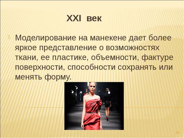 ХXI век Моделирование на манекене дает более яркое представление о возможнос...