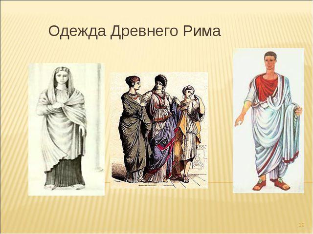 Одежда Древнего Рима *