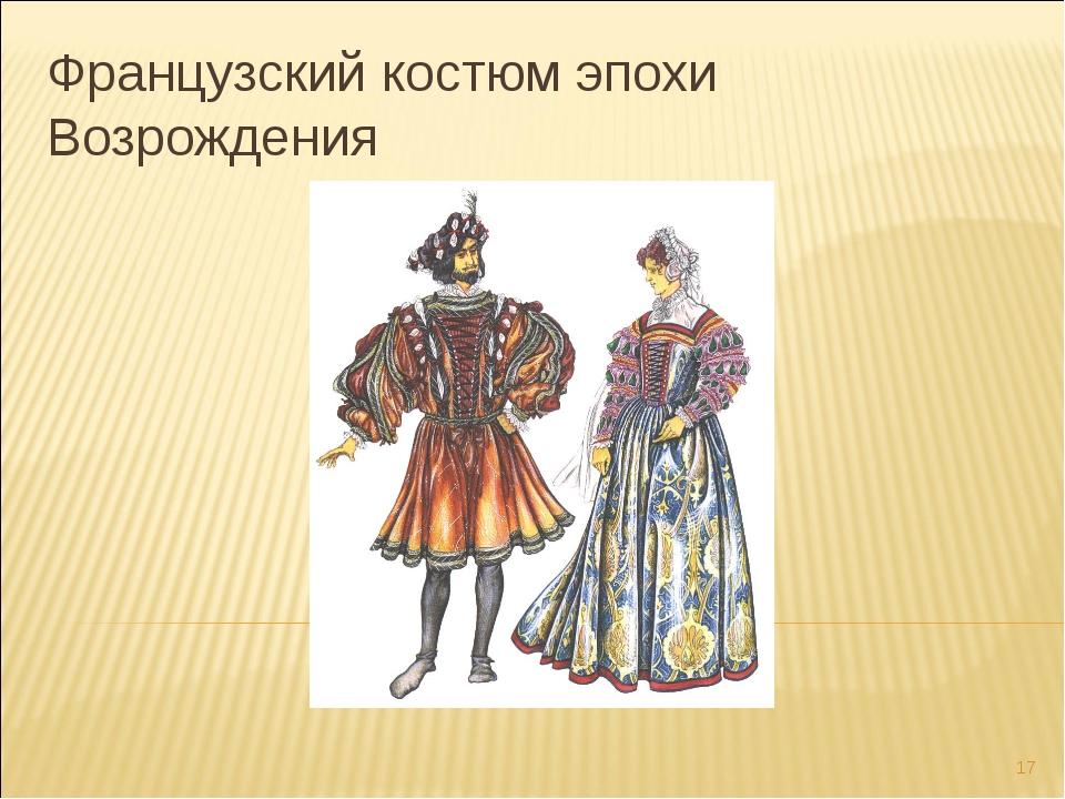 Французский костюм эпохи Возрождения *
