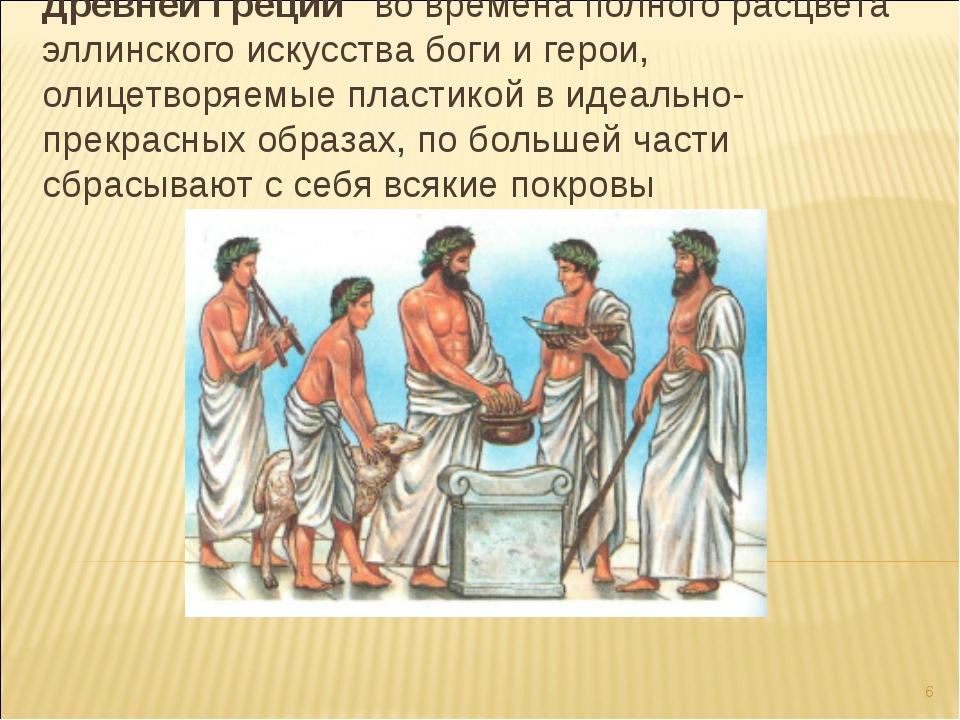 Древней Греции во времена полного расцвета эллинского искусства боги и герои,...