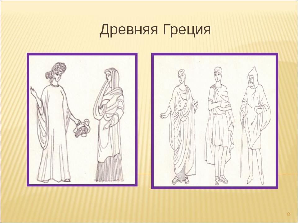 Древняя Греция *